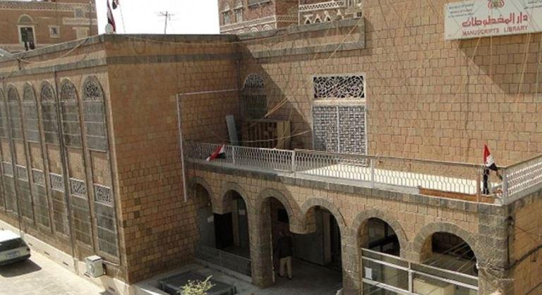 دار المخطوطات المنظمة العربية الألكسو تقول إن التراث الثقافي في اليمن يتعرض لتهديدات