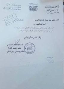 إغلاق منفذ الوديعة البري بين اليمن والسعودية بشكل كامل