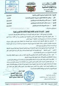 نص قرارات محافظ حضرموت بعد ظهور كورونا في الشحر اليمن
