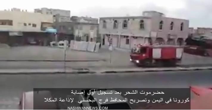 فيديو – حظر التجوال في الشحر وتصريح محافظ حضرموت