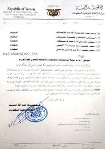 وثيقة الحوثيون يطالبون شركات الاتصالات بدفع مبالغ لمكافحة كورونا