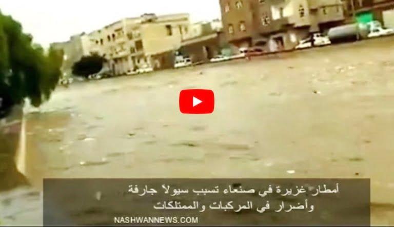 فيديو سيول وأمطار غزيرة في صنعاء