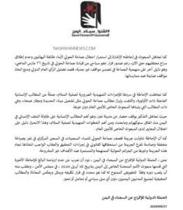 بيان الحملة الدولية حول إحاطة غريفيث الأخيرة أمام مجلس الأمن