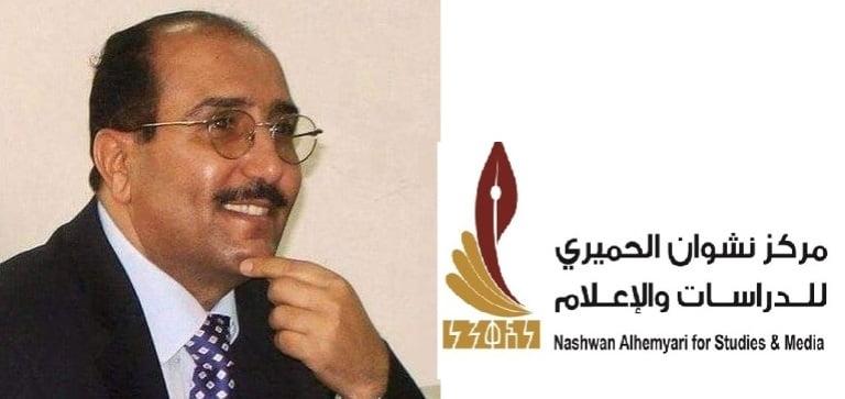 بيان مركز نشوان الحميري حول اختطاف خالد الرويشان