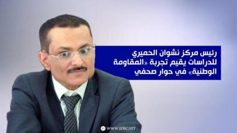 رئيس مركز نشوان الحميري عادل الأحمدي في حوار حول المقاومة الوطنية