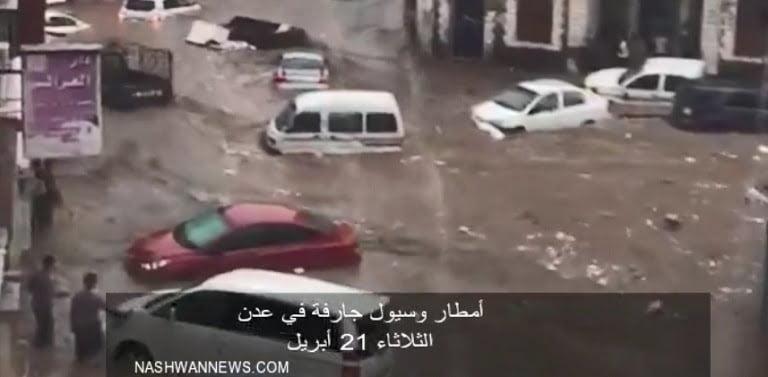 مشاهد سيول بعد أمطار غزيرة في عدن الثلاثاء