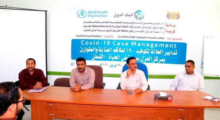 دورات تدريبية لمكافحة فيروس كورونا كوفيد-19 في سيئون حضرموت