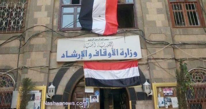 وزارة الأوقاف والإرشاد في اليمن