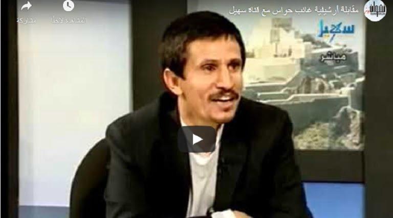 السياسي اليمني غائب حواس في مقابلة تلفزيونية أرشيفية