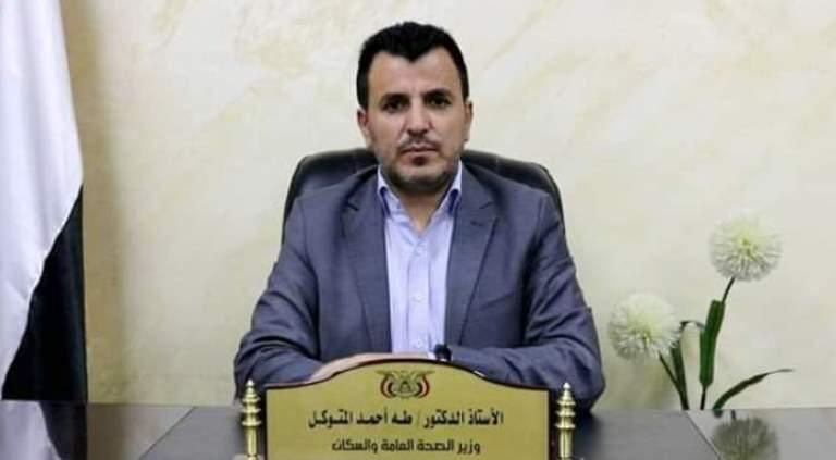 وزير الصحة الحوثي طه المتوكل يعلن اكتشاف كورونا صنعاء