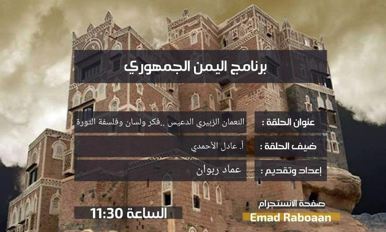 النعمان والزبيري والدعيس في حلقة اليمن الجمهورية مع الأحمدي