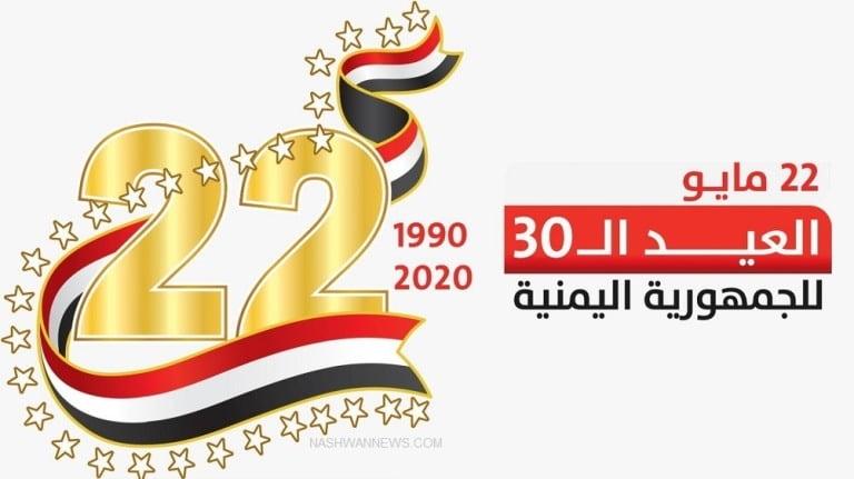 شعار الذكرى الثلاثين لقيام الجمهورية اليمنية - العيد الوطني