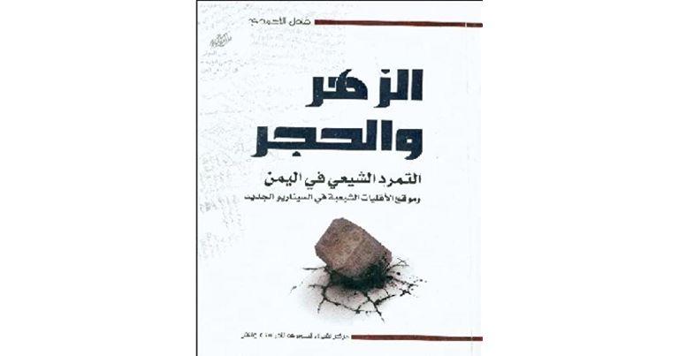غلاف كتاب الزهر والحجر الطبعة الأولى