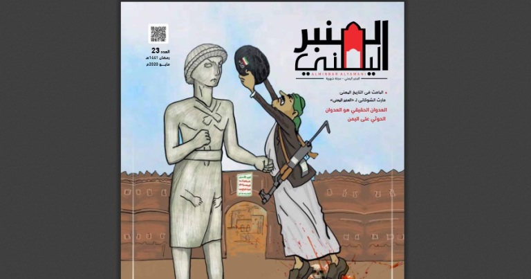 عدد جديد من مجلة المنبر اليمني يسلط الضوء على التجريف الحوثي للهوية