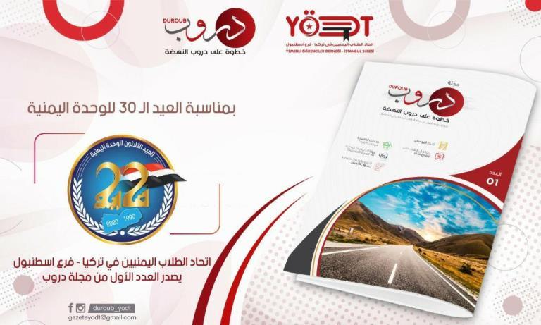 اتحاد الطلاب اليمنيين في اسنطبول يصدر العدد الأول من مجلة دروب