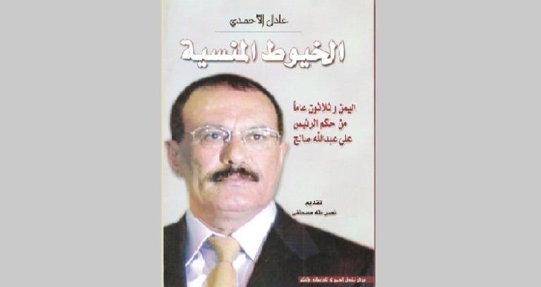 لأول مرة نسخة إلكترونية كتاب الخيوط المنسية: اليمن و30 عاماً من حكم علي عبدالله صالح
