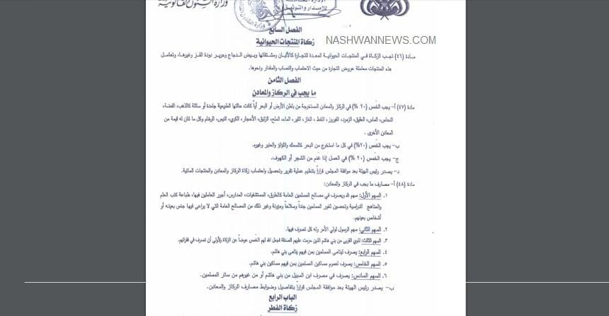 قانون الخمس الحوثي العنصري: النص والوثائق و6 معلومات وعناوين جوهرية