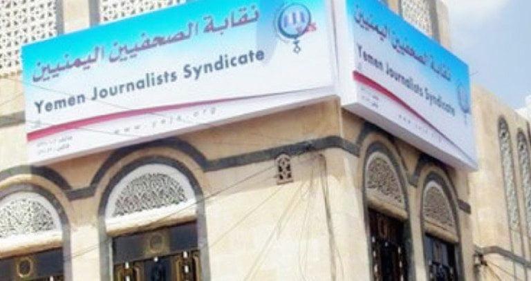 نقابة الصحفيين اليمنيين تجدد رفضها محاكمة أربعة من قبل الحوثيين