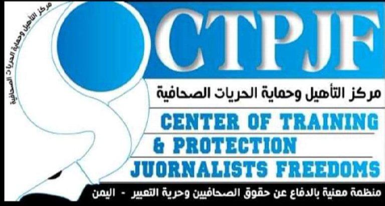 شعار مركز التأهيل والحريات الصحافية في اليمن