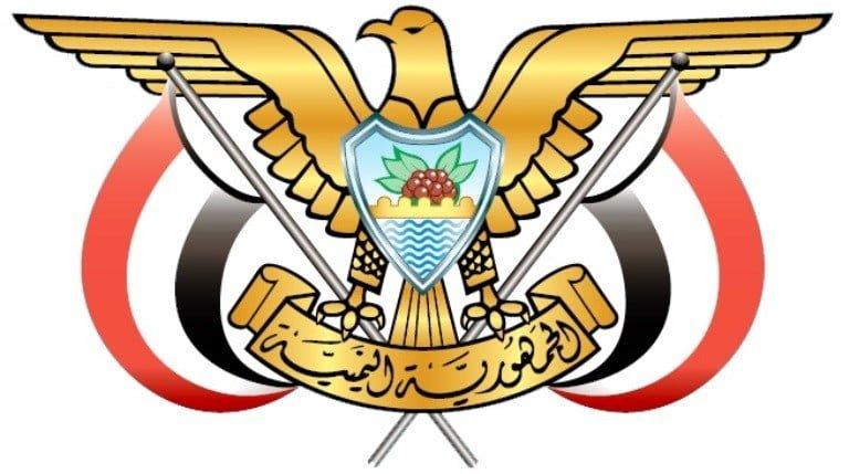 شعار النسر الجمهوري اليمني - قرارات جمهورية - قانون