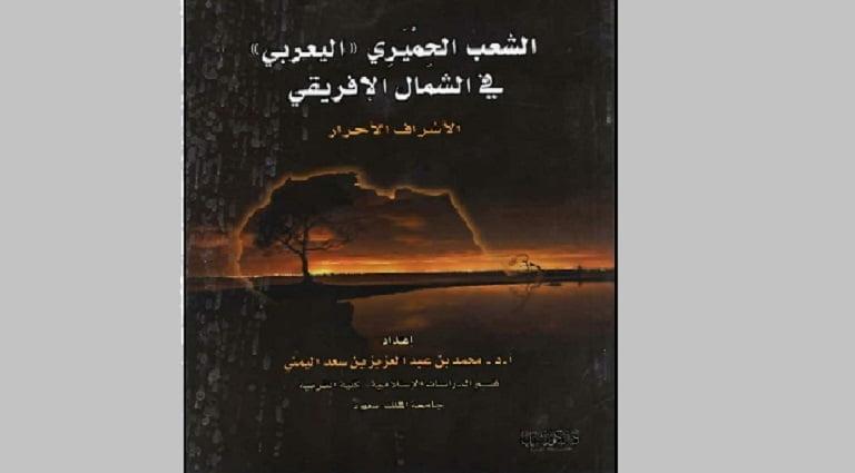 غلاف كتاب الشعب الحميري الشمال الأفريقي