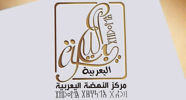 شعار مركز النهضة اليعربية
