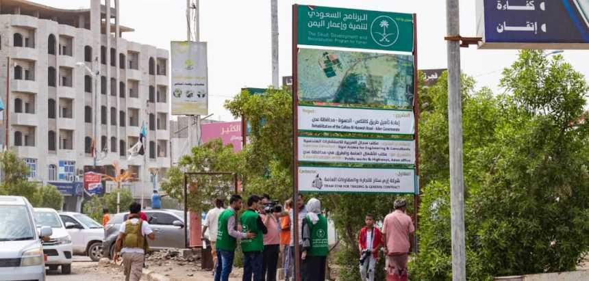 برنامج إعمار اليمن السعودي يؤهل طرق عدن