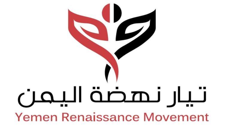 شعار تيار نهضة وطن اليمن