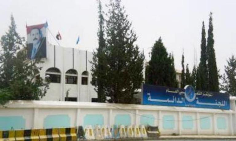 مقر اللجنة الدائمة حزب المؤتمر الشعبي العام في اليمن