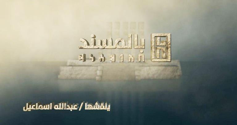 عبدالله اسماعيل يطلق برنامج بالمسند