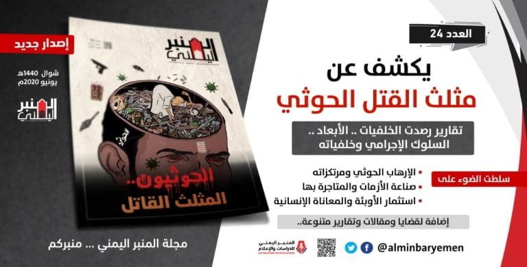 عدد جديد من مجلة المنبر اليمني يفتح ملف مثلث القتل الحوثي