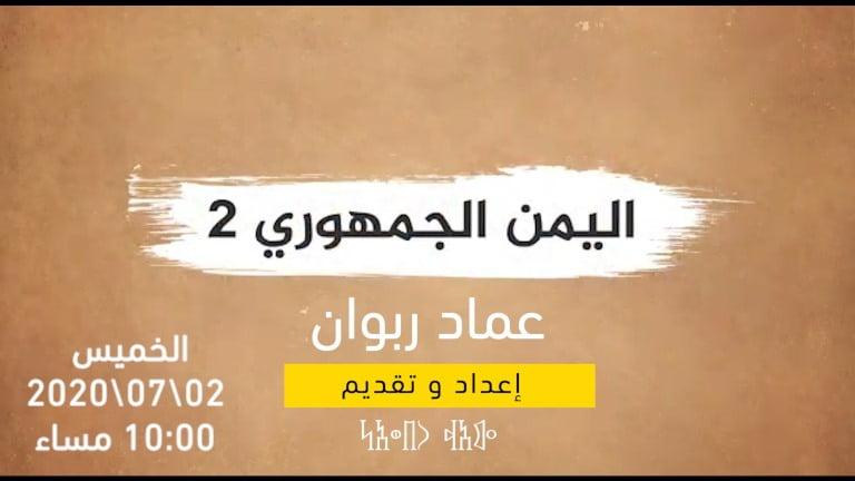 """برنامج """"اليمن الجمهوري"""" في دورته الثانية: إبحار في عمق الوجدان اليمني"""