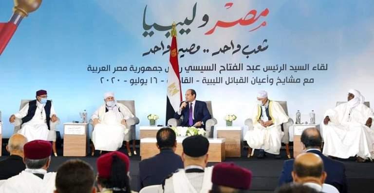 مؤتمر مشايخ وأعيان القبائل الليبية بحضور السيسي في مصر