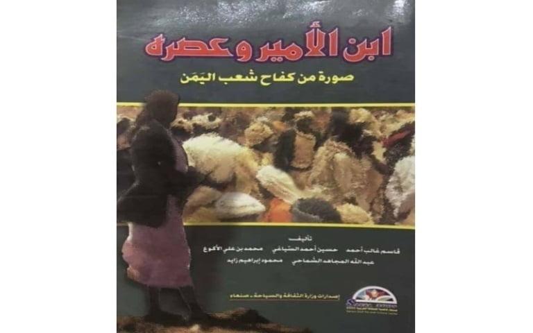 """كتاب """"ابن الأمير وعصره: صورة من كفاح شعب اليمن"""""""