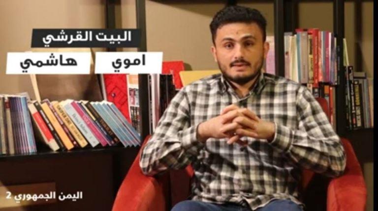 بالفيديو.. المذهب الزيدي ديني أم سياسي: الحلقة الثانية من اليمن الجمهوري