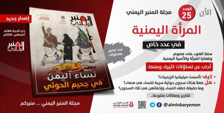 مجلة المنبر اليمني تفتح ملف (نساء اليمن في جحيم الحوثي)