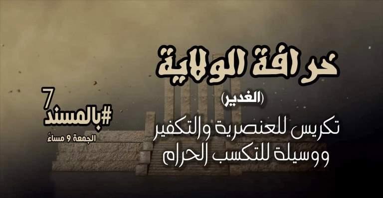 بالفيديو حلقة جديدة من برنامج بالمسند: خرافة الولاية.. غدير خم أم غدير قم