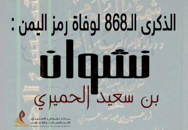 نشوان بن سعيد الحميري الذكرى 868