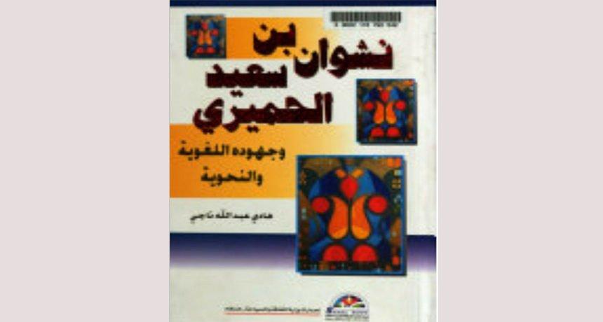 غلاف كتاب نشوان الحميري وجهوده اللغوية والنحوية