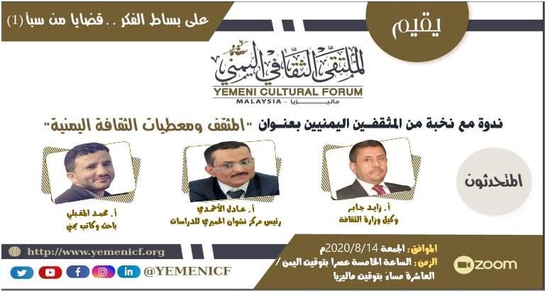 ندوة فكرية تناقش واقع المثقف ومعطيات الثقافة اليمنية