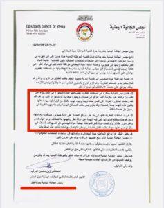 وثيقة تشير إلى تواصل الحوثيين مع قطر بشأن مواطنة يمنية