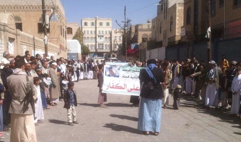 الحوثيون في صنعاء وقفة مسلحة