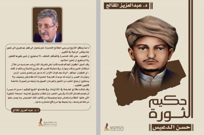 حكيم الثورة حسن الدعيس: إصدار جديد لأستاذ اليمن عبدالعزيز المقالح