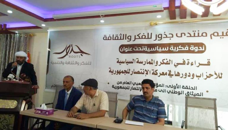 ندوة في مأرب: المؤتمر حزب رائد ساهم في التجربة الديمقراطية