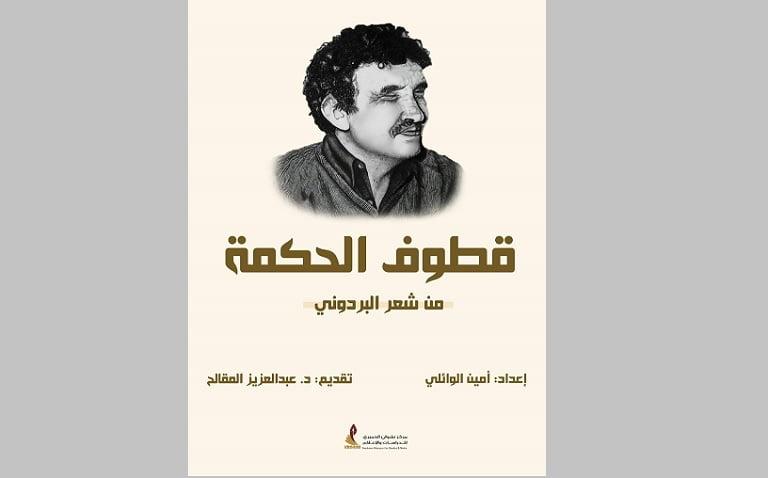 صدور قطوف الحكمة من شعر البردوني للكاتب أمين الوائلي