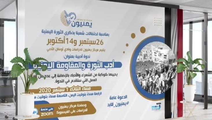 """ندوة """"يمنيون"""" تحتفي بأعياد سبتمبر وأكتوبر وتوصي بتدريس أدب الثورة"""