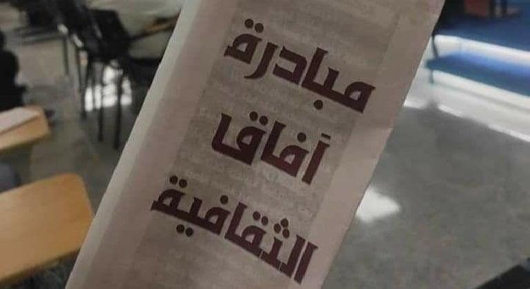 """مبادرة آفاق تطلق الموسم الخامس من حملة """"عدن تقرأ"""""""