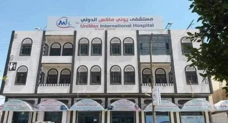 مستشفى يوني ماكس في صنعاء يوضح حول مقتل الأغبري