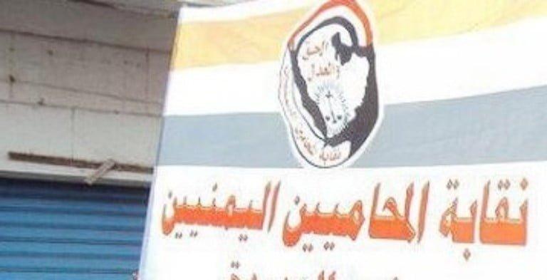 نقابة المحامين اليمنيين شعار