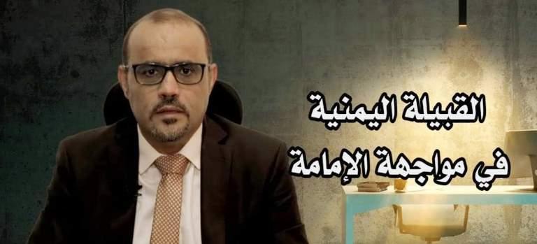 برنامج بالمسند القبيلة اليمنية في مواجهة الإمامة العنصرية